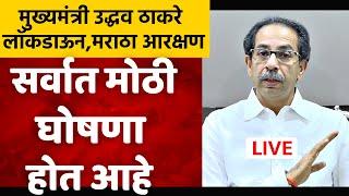 🔴 LIVE लॉकडाऊन मुख्यमंत्री उद्धव ठाकरे लाईव्ह ,सर्वात मोठी घोषणा CM Uddhav Thackeray on Lockdown MH