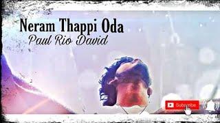 Neram Thappi Oda Song _ Tamil Album Song _ Paulriodavid  [Lyrics]