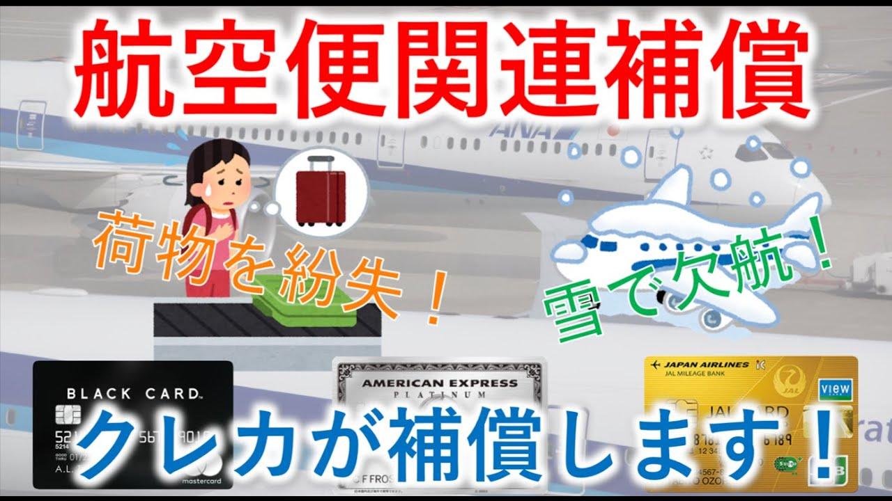 【航空便遅延補償】各社クレカ付帯の航空便関連費用を比較!ほとんど差がない中でアメプラだけはズバ抜けて補償が充実していた!?