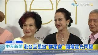 20190713中天新聞 韓國瑜化身放映師 揭「群星會」序幕