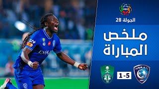 ملخص مباراة الهلال x الأهلي 5-1 | دوري كأس الأمير محمد بن سلمان للمحترفين
