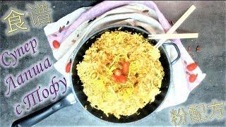 Веганская Азиатская  Рисовая ЛАПША с ТОФУ и Овощами | Полезный и Вкусный Рецепт Тофу