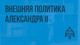 Внешняя политика Александра II. Видеоурок по истории России 8 класс