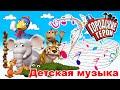 Детская музыка - Зоопарк - Городские герои
