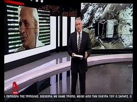 newsbomb.gr: Θεόδωρος Νιτσιάκος: Βίντεο από τον γκρεμό που σκοτώθηκε ο γνωστός επιχειρηματίας
