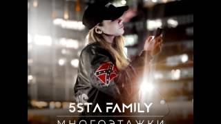 5sta Family Многоэтажки Flygobass Ivan Kharlov Radio Edit
