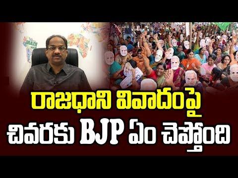రాజధాని వివాదంపై చివరకు BJP ఏం చెప్తోంది || What BJP Finally Says On Amaravati? ||