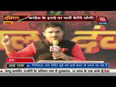 क्याRaman Singhके दुर्ग में लगेगी सेंध?देखिएDangal Rohit Sardanaके साथ