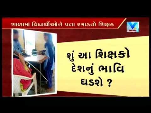 Viral Video of Teacher teaching Gambling in school of Gujarat | Vtv News