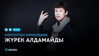 Нурсултан Нурбердиев - Журек алдамайды (аудио)