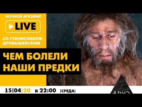 Станислав Дробышевский  Чем болели наши предки