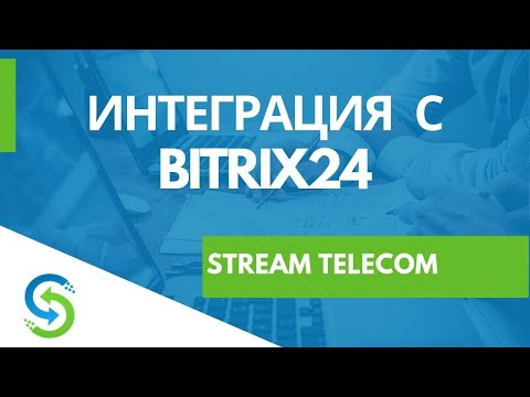 Телефония в Битрикс24. Интеграция с Bitrix24 и Stream Telecom