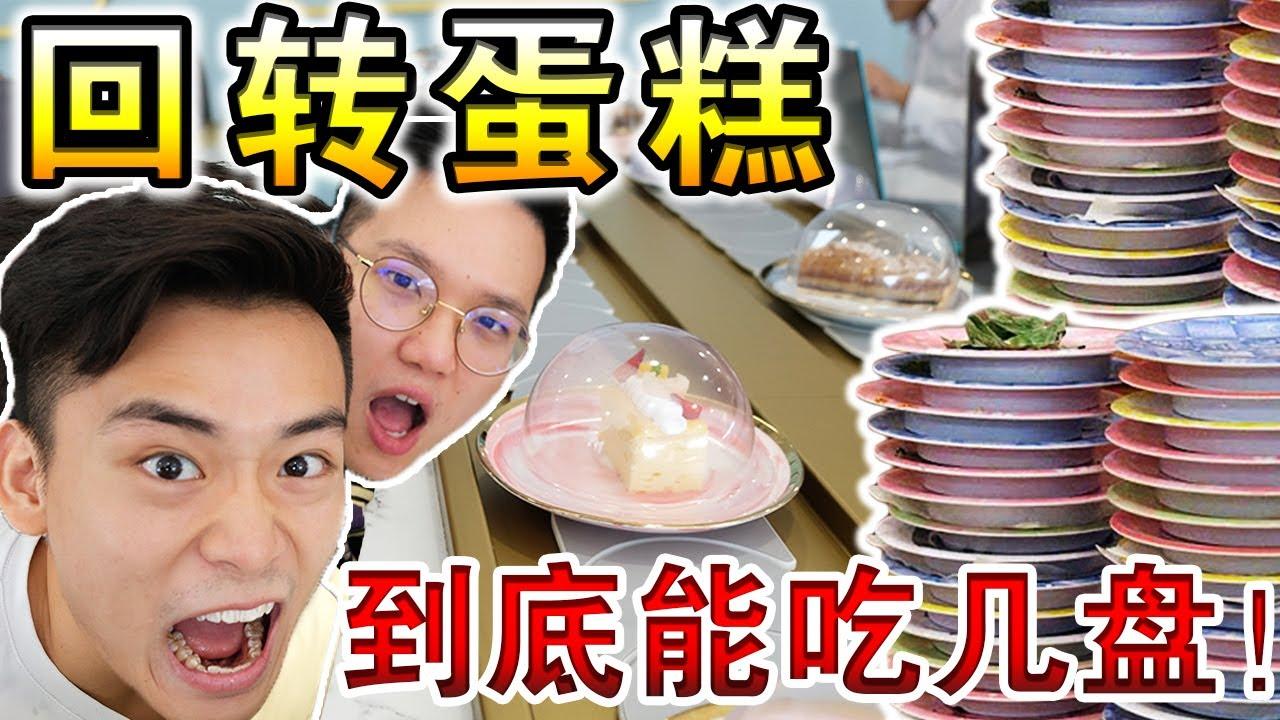 【挑戰】日本爆紅的自助迴轉蛋糕店!迴轉的竟然不是壽司! ?我們到底能吃幾盤?Incredible Conveyor Belt Dessert Challenge!