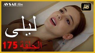 المسلسل التركي ليلى الحلقة 175