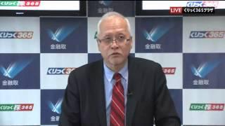 くりっく365マーケット情報 豊商事 大倉孝さん くりっく365 http://w...