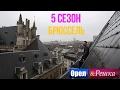 Орел и решка. 5 сезон - Бельгия | Брюссель
