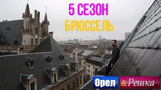видео Бельгия. Последние новости