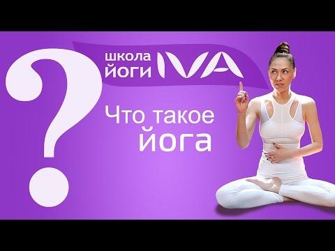 Йога и ЛФК индивидуально йогатерапия, йога для женщин