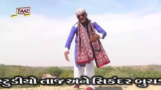 Ho Jamalo Kutch Hajipir Song 2018 Taj Studio Sikandar Buchad iqbal Buchad