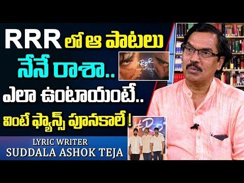 Lyric Writer Suddala Ashok Teja About RRR Movie Songs | Jr NTR | RamCharan | SS Rajamouli | PlayEven