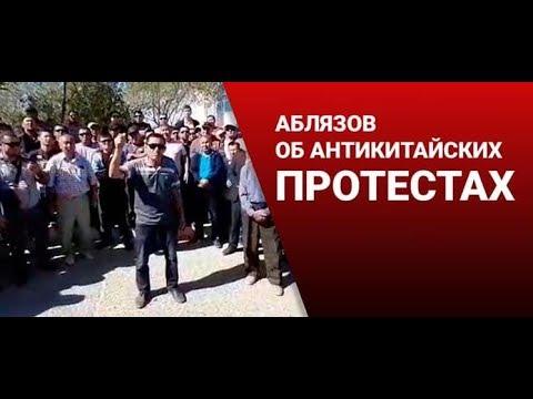 АБЛЯЗОВ ОБ АНТИКИТАЙСКИХ