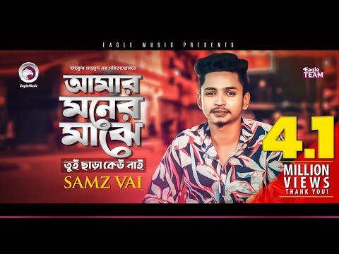 samz-vai-|-amar-moner-majhe-tui-chara-keu-nai-|-bengali-song-|-2019-[sad-song]