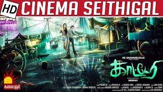 Katteri   Tamil Horror Movie   Vaibhav   Varalaxmi SarathKumar   Cinema Seithigal