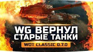 ВПЕРВЫЕ ИГРАЕМ В СТАРЫЕ ТАНКИ 0.7.0 ● Первый Тест нового WoT Classic