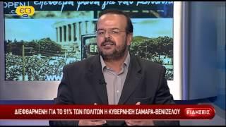 ΔΕΛΤΙΟ ΕΙΔΗΣΕΩΝ ΕΡΤ- ΕΡΤ3 20-10-2014