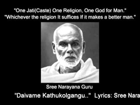 Sree Narayana Guru Daivame Kathukolkangu Daiva Dasakam