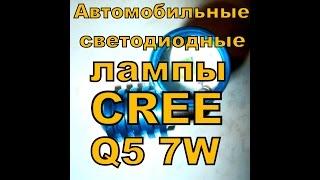 Автомобильные светодиодные лампы CREE Q5 7W обзор.