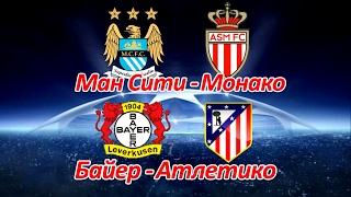 Манчестер Сити - Монако, Байер - Атлетико Прогноз на 21.02.17