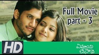 Ye Maya Chesave Telugu Full Movie | Naga Chaitanya | Samantha | AR Rahman | Gautham Menon | Part 3