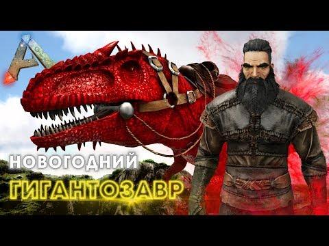 ARK ВЫЖИВАНИЕ #3 - Новогодний ГИГАНТОЗАВР в АРК! Велоназавр в Ark Survival Evolved