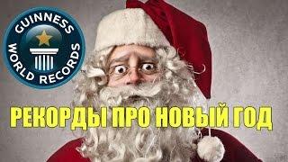 Интересные рекорды Гиннеса про Новый год | Интересные факты