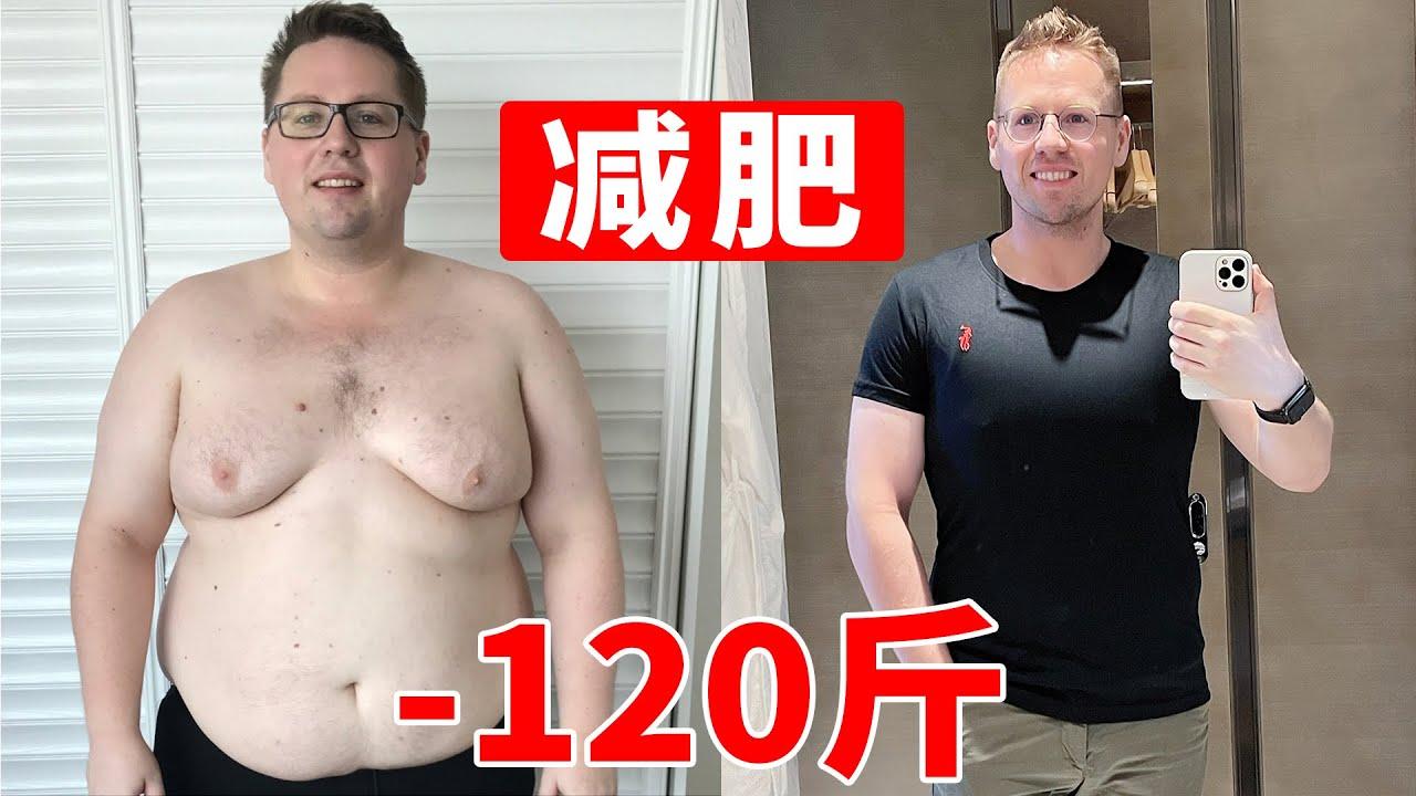 一年多瘦了120斤的秘诀,我总结了x条减肥真相!【减肥食谱】