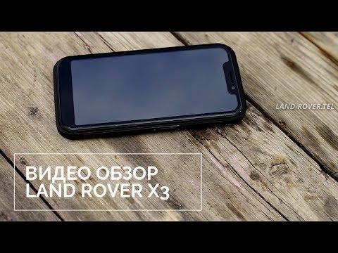 Land Rover X3 - защищенный смартфон за небольшие деньги