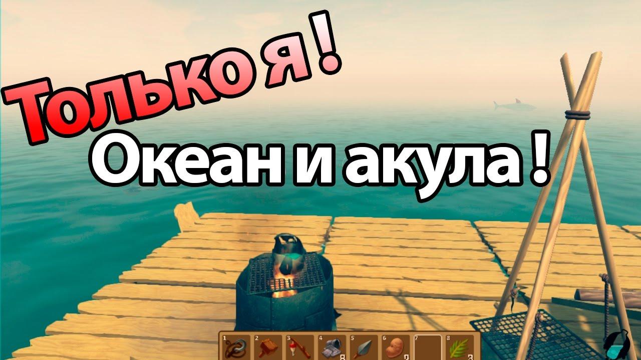 Только я ! Океан и акула ! ( Raft )
