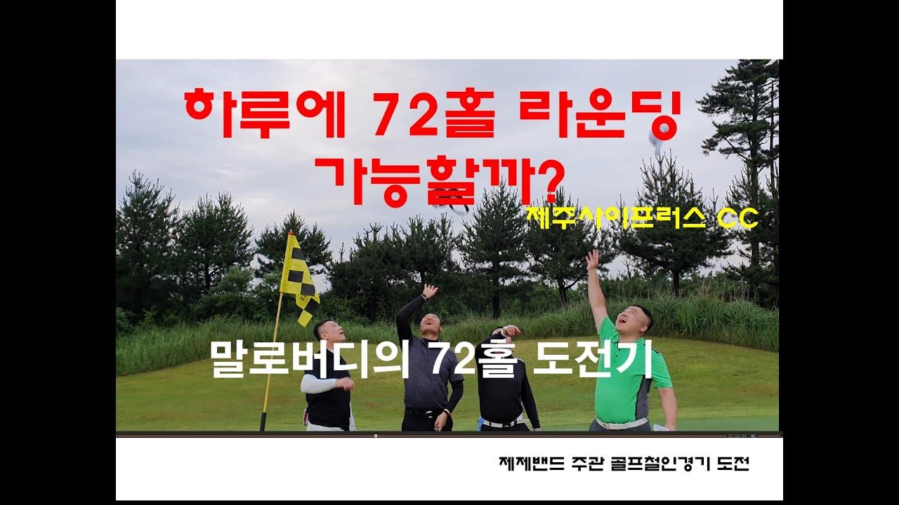 [골프라운딩]말로버디 하루 72홀 라운딩 도전기- 72홀 돌면 사람이 이렇게 변합니다.