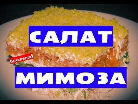 Салат мимоза с яблоком рецепт с фото классический