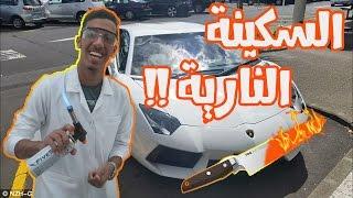 جربت السكين الناري على سيارة لامبورقيني !! | انححرقت - لا يفوتكم ايش صار