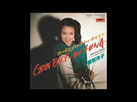 和モノ Japanese Disco Classic    Going Back To China  / YOKO KATORI (1980)7inch