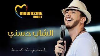 Saad Lamjarred - Cheb Hasni (Live At Mawazine) | 2016 | (??? ????? - ????? ???? (?????? ??????