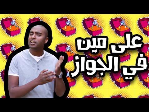 #N2OEgypt: أوت أوف ذا علبة | على مين في الجواز
