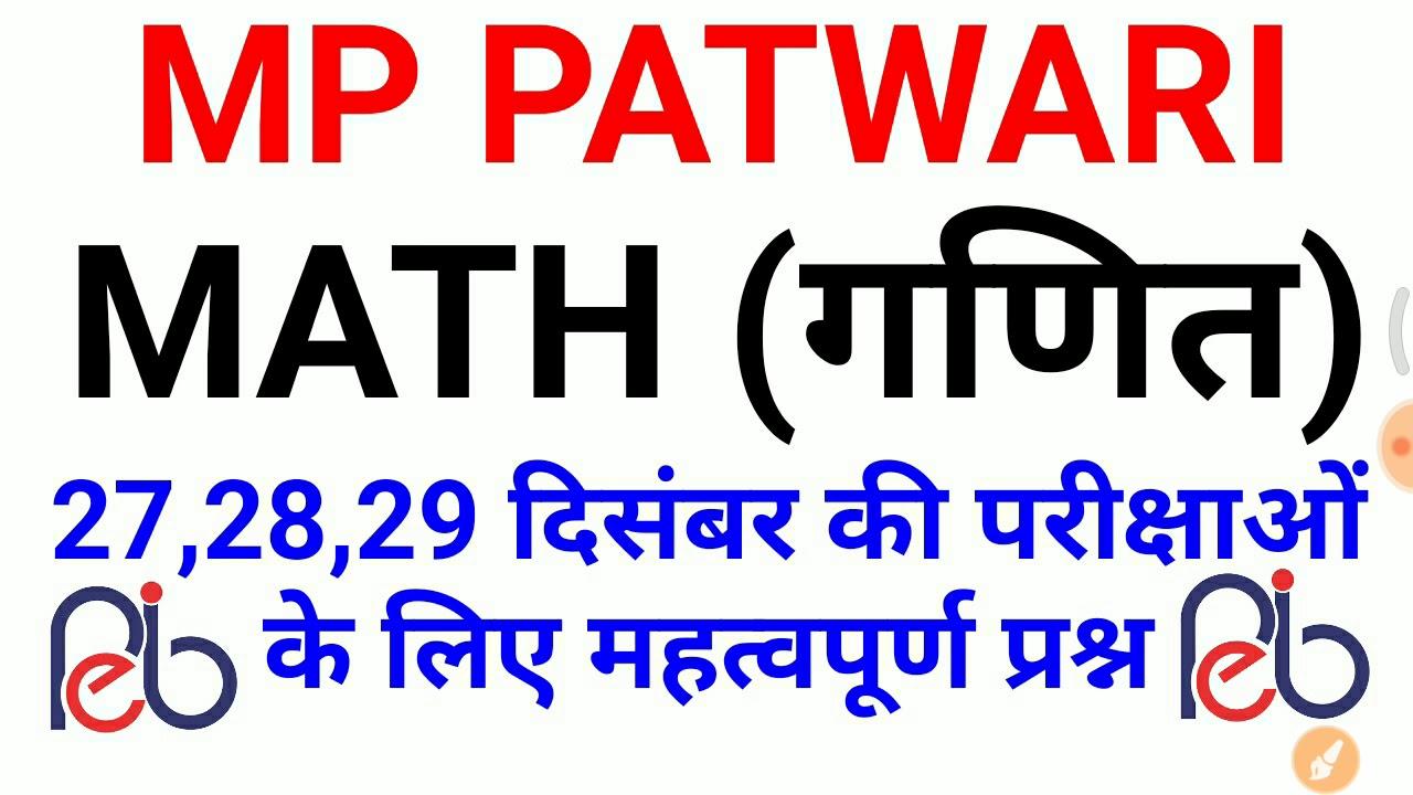 Mp Patwari 26 12 2017 Math À¤—ण À¤¤ À¤• À¤®à¤¹à¤¤ À¤µà¤ª À¤° À¤£ À¤ª À¤°à¤¶ À¤¨ Youtube