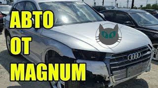 Автохлам от MAGNUM: Audi Q5 на копарте 60 раз. Осмотр Автохакер