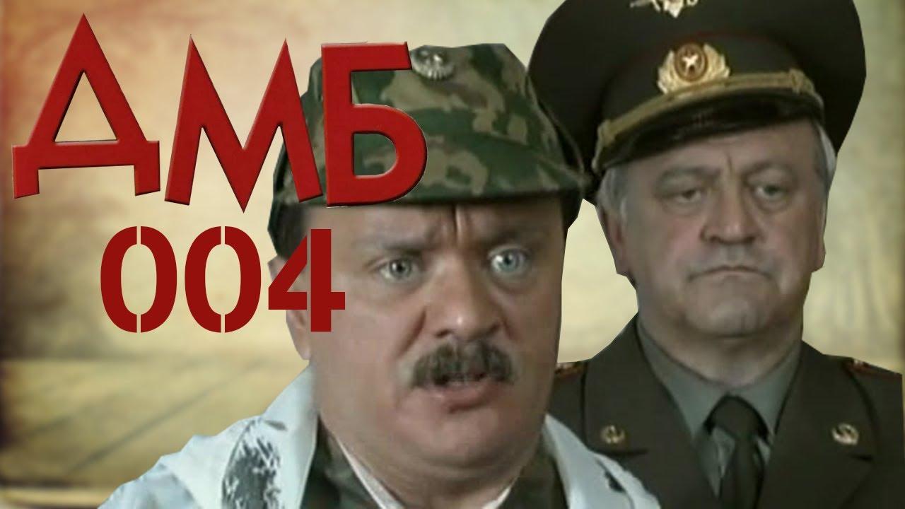 ДМБ-004 (2001) фильм. Комедия