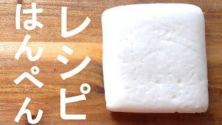 【はんぺんレシピ4品】簡単はんぺんレシピ!お弁当にも!