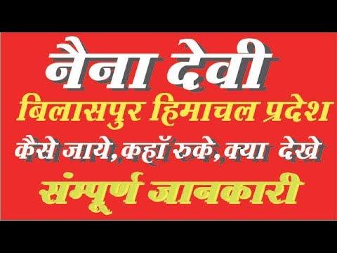Naina devi temple  Bilaspur Himachal Pradesh complete travel guide in hindi