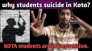 कोटा के students Suicide क्यूं करते हैं 🤔   3  कारण है ।  By Ex.kota student